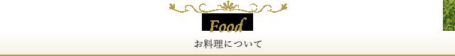 お料理について