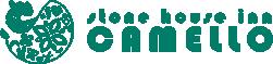 ストーンハウス INN キャメリオ 阿蘇郡高森町の貸切ができる温泉・家族風呂がある欧風ペンション、コテージ